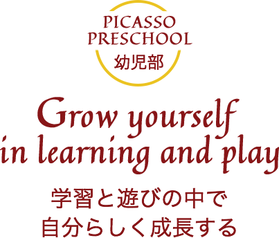 PRESCHOOL 幼児部  Grow yourself in learning and play 学習と遊びの中で自分らしく成長する